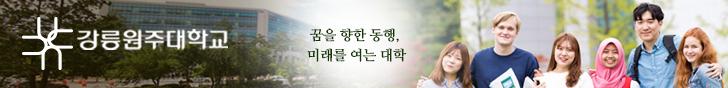 강릉원주대 pc 기사 사이 큰 배너