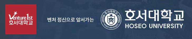 호서대 pc 메인 3단