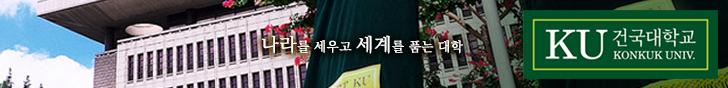 건국대글로컬 pc 메인 2단