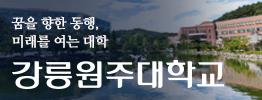 모바일 서브 4단_강릉원주대학교