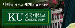 모바일 서브 4단_건국대학교 글로컬
