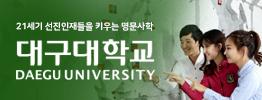 서브3단_대구대