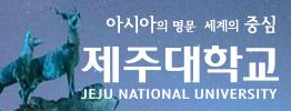 서브3단_제주대