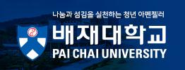 서브3단_배재대
