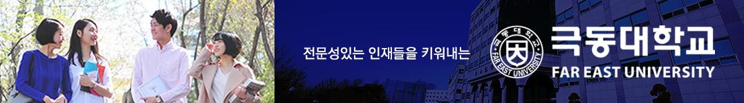 모바일 기사 간 배너_극동대학교