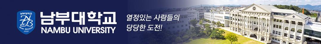 모바일 기사 간 배너_남부대학교