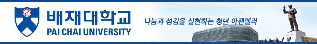 모바일 기사 간 배너_배재대학교