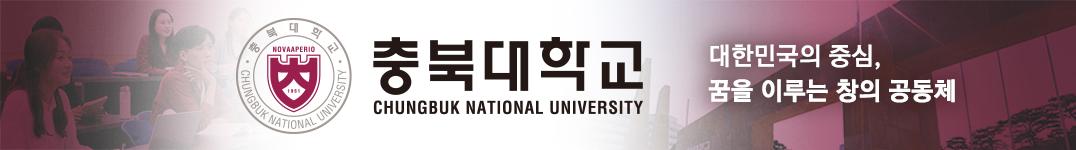 모바일 기사 간 배너_충북대학교
