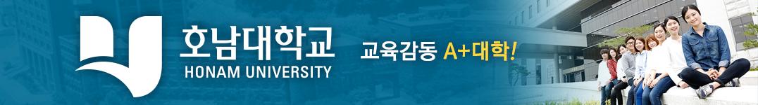 모바일 기사 간 배너_호남대학교