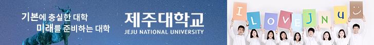 제주대 pc 메인 2단