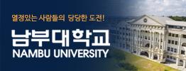 모바일 서브 4단_남부대