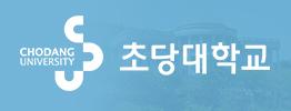 초당대_PC서브 3단