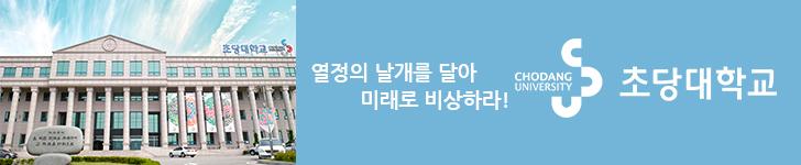 초당대_PC메인 3단