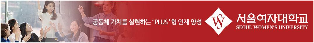 서울여댸_모바일 서브 3단