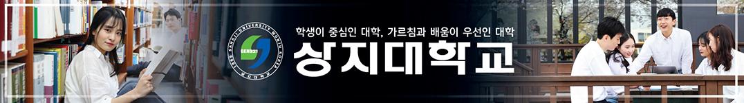 모바일 서브 3단_상지대