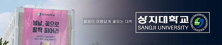 상지대_PC메인 3단