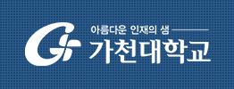 가천대_PC 서브 3단