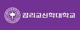 감리교신대 _PC 서브 3단
