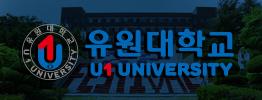 유원대_피시 서브 3단