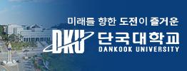 단국대_피씨 서브 3단