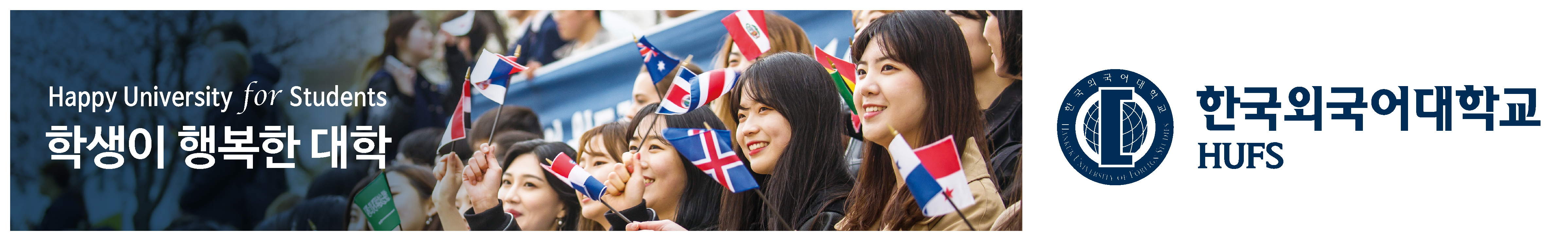 한국외대_오픈플랫폼