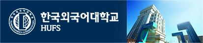 한국외대_PC 서브 2단 우측