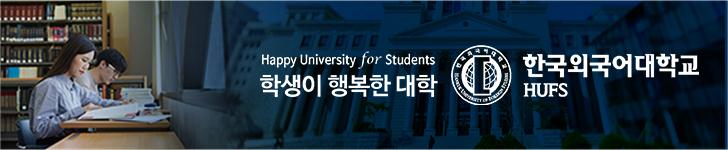 한국외대_모바일 메인 3단