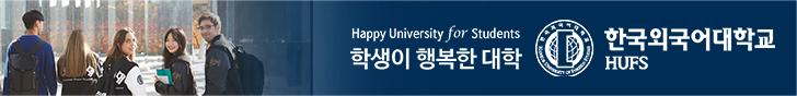 한국외대_PC 기사사이 큰 배너