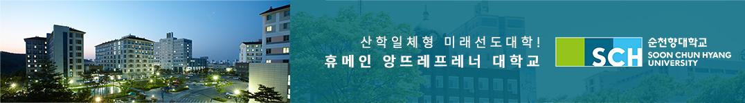 순천향대_모바일 기사 사이 큰 배너