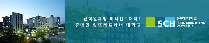 순천향대_모바일 메인 3단