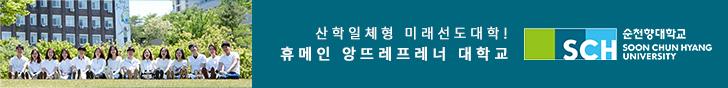 순천향대_모바일 메인 2단