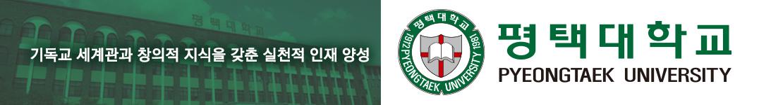평택대_모바일 기사사이 배너