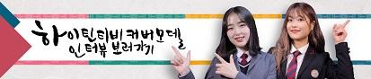 2019 1월 커버모델 고등학생_기사사이 작은배너