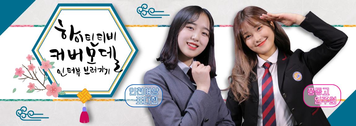 2019 1월 커버모델 고등학생_PC 메인1단