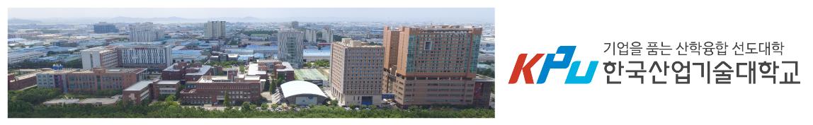 오픈플랫폼_한국산업기술대학교