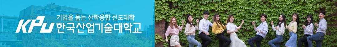 모바일 기사사이큰배너_한국산업기술대학교