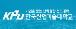 PC서브3단_한국산업기술대