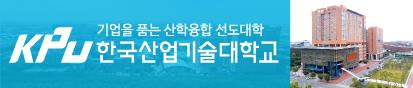 PC서브2단 우측_한국산업기술대