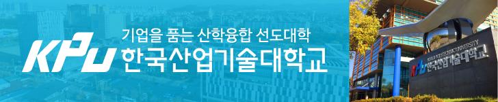 PC메인 3단_한국산업기술대학교