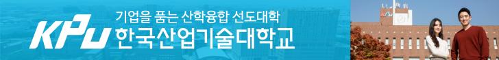 PC메인 2단_한국산업기술대학교