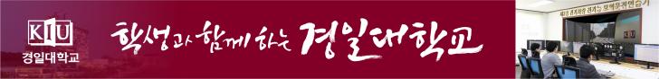 PC메인2단_경일대