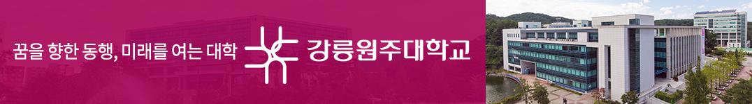 모바일 기사간 배너_강릉원주대학교