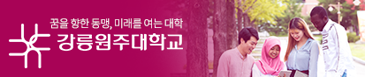 서브 2단 우측 작은 배너_강릉원주대