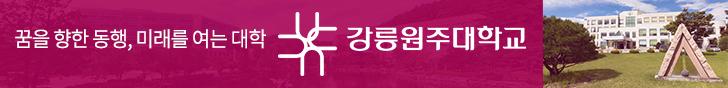 강릉원주대 pc 메인 2단