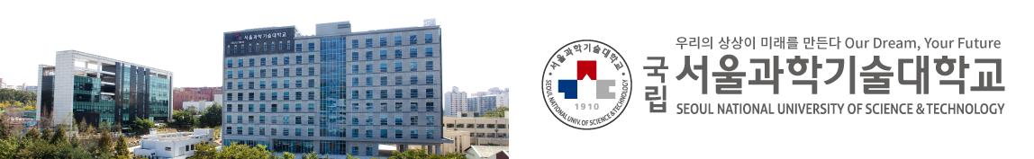 서울과학기술대학교 개별대학 배너