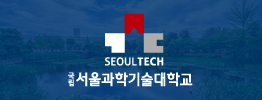 PC서브3단_서울과학기술대