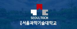 PC서브3단_서울과학기술대