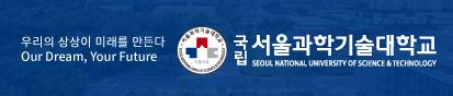 PC서브2단우측_서울과학기술대