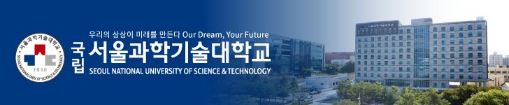 모바일기사사이큰배너_서울과학기술대