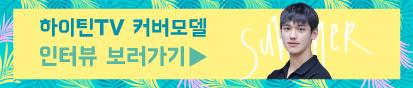2019 7월 고등학생 커버모델_기사사이작은배너